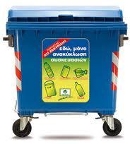 Blue Bin for recycling