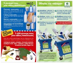 Poster for Plastic Recycling in Greece, SEDR, www.eeba.gr